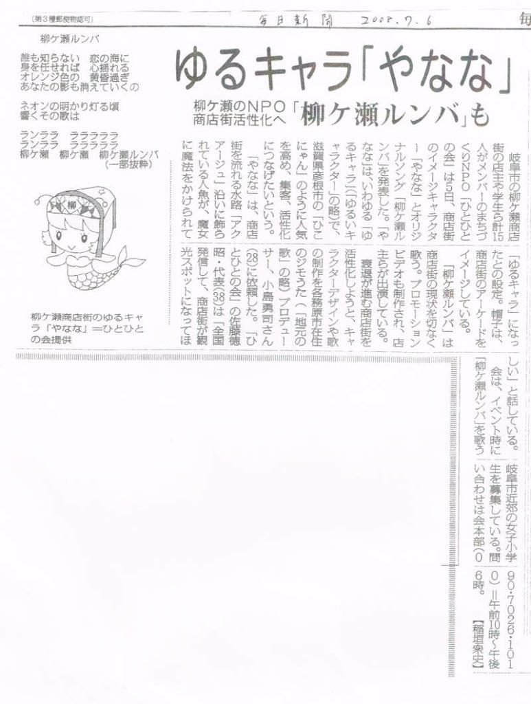 岐阜市柳ケ瀬商店街のゆるキャラ「やなな」